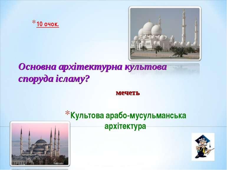Культова арабо-мусульманська архітектура 10 очок. Основна архітектурна культо...