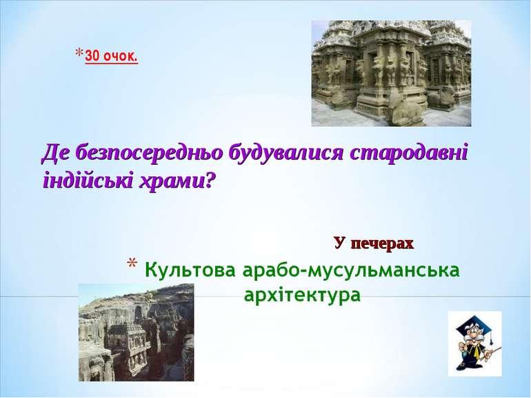 30 очок. У печерах Де безпосередньо будувалися стародавні індійські храми?