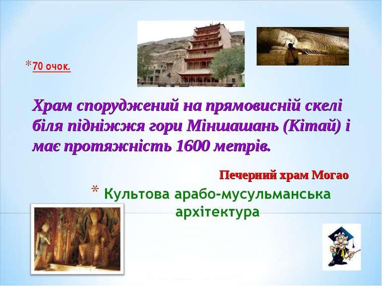 70 очок. Печерний храм Могао Храм споруджений на прямовисній скелі біля підні...