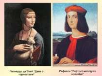 """Леонардо да Вінчі """"Дама з горностаєм"""" Рафаель """"Портрет молодого чоловіка"""""""