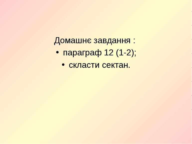 Домашнє завдання : параграф 12 (1-2); скласти сектан.