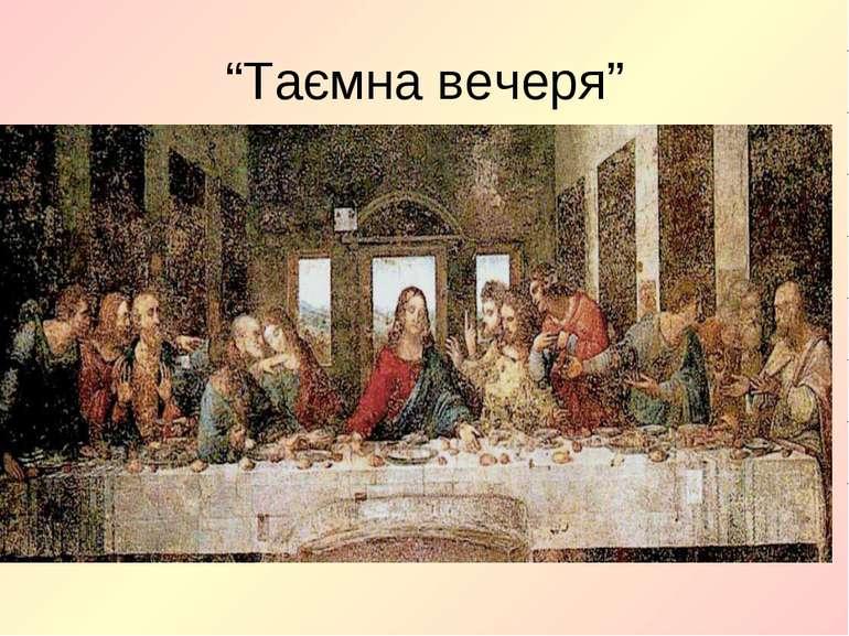 """""""Таємна вечеря"""""""