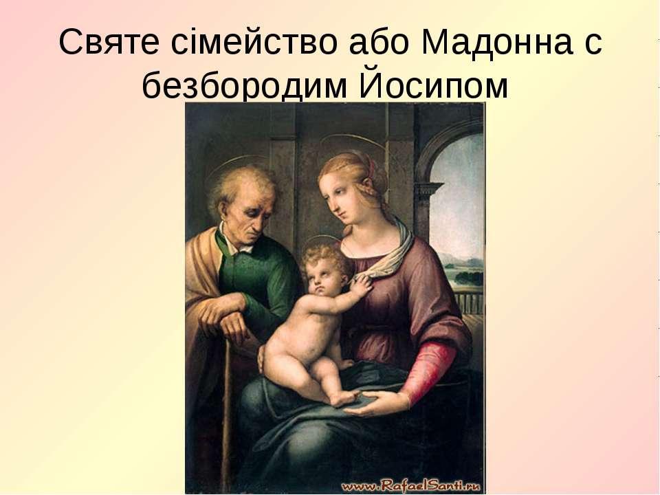 Святе сімейство або Мадонна с безбородим Йосипом