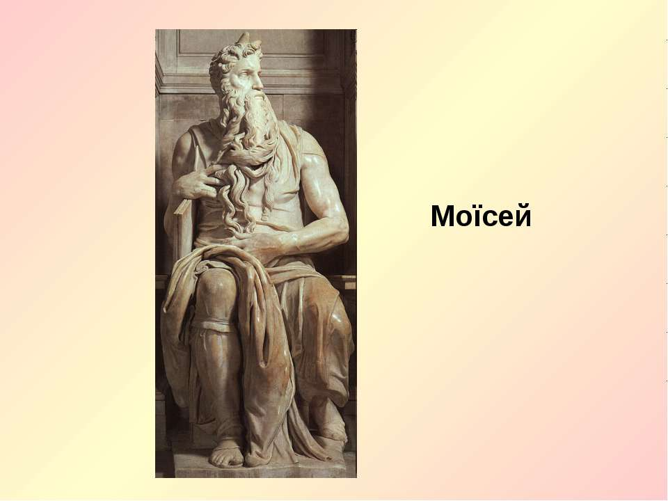 Моїсей