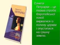 Сонети Петрарки – це перша спроба Європейської поезії вирватися із полону цер...