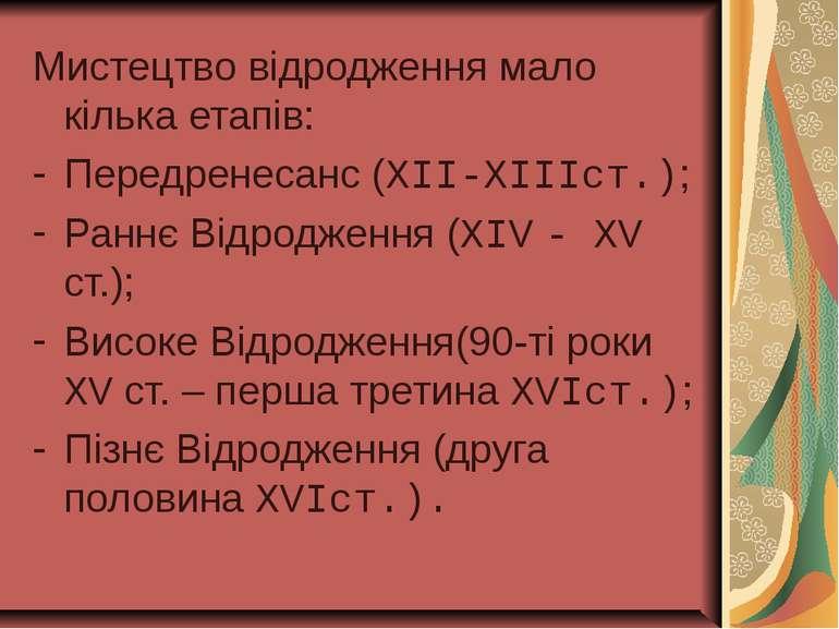 Мистецтво відродження мало кілька етапів: Передренесанс (ΧΙΙ-ΧΙΙΙст.); Раннє ...