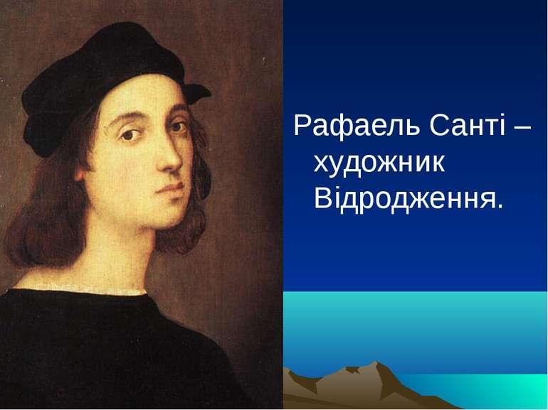 Рафаель Санті – художник Відродження.