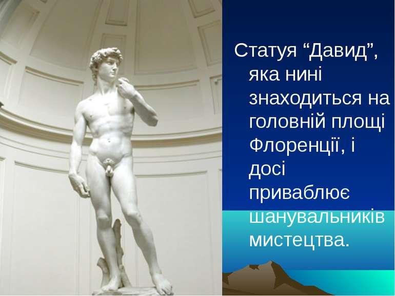 """Статуя """"Давид"""", яка нині знаходиться на головній площі Флоренції, і досі прив..."""