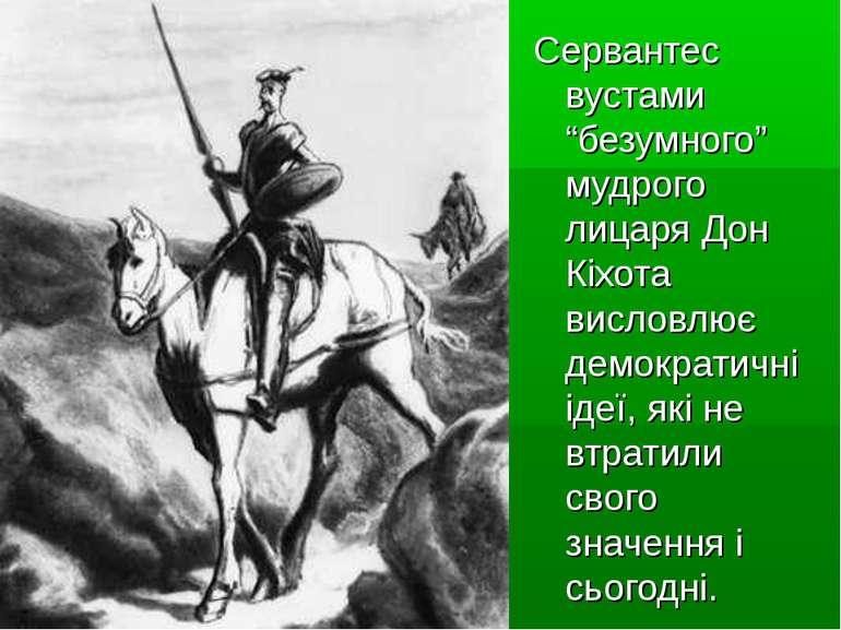 """Сервантес вустами """"безумного"""" мудрого лицаря Дон Кіхота висловлює демократичн..."""