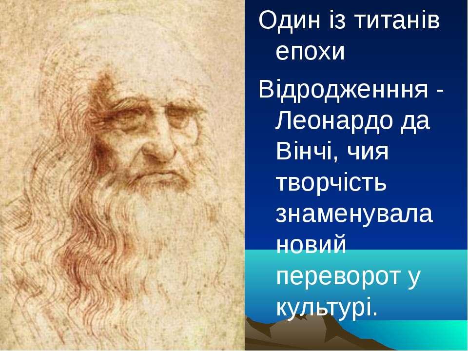 Один із титанів епохи Відродженння - Леонардо да Вінчі, чия творчість знамену...