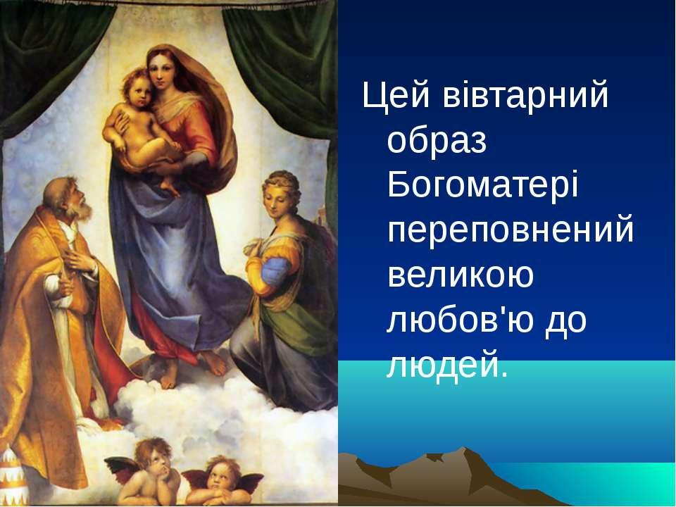 Цей вівтарний образ Богоматері переповнений великою любов'ю до людей.