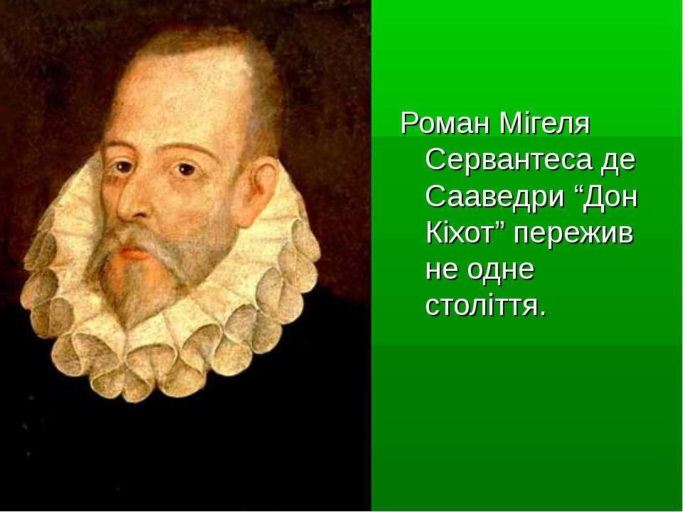 """Роман Мігеля Сервантеса де Сааведри """"Дон Кіхот"""" пережив не одне століття."""