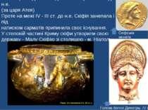Найвищого піднесення досягла Скіфія в IV ст. до н.е. (за царя Атея) Проте на ...