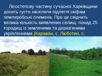 Лісостепову частину сучасної Харківщини досить густо заселяли підлеглі скіфам...
