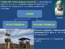 * Геродот Скіфи або скити (рідше сколоти)— група племен, які жили у VII - II...