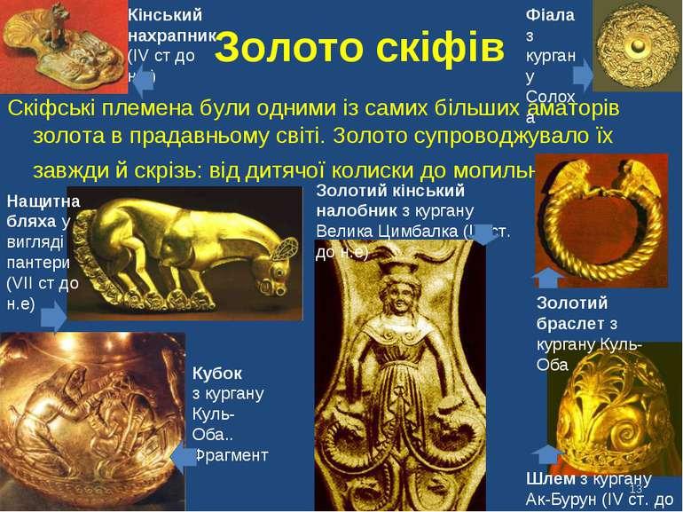 * Золото скіфів Скіфські племена були одними із самих більших аматорів золота...