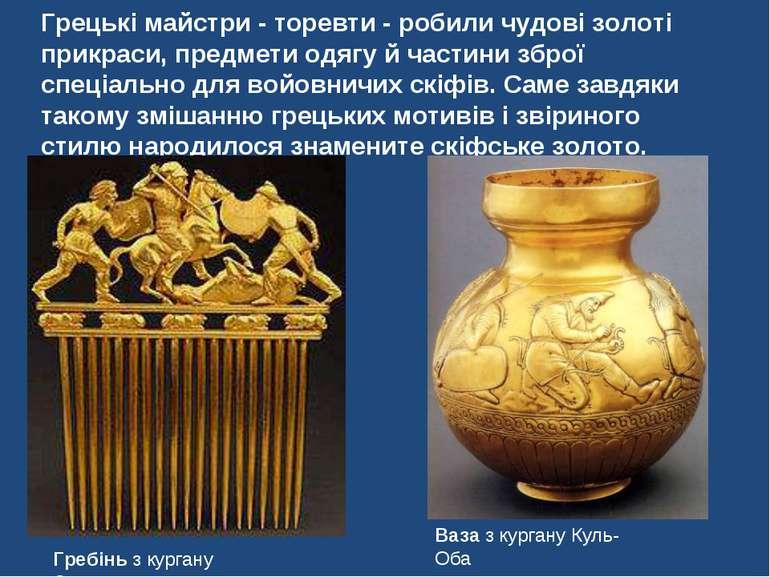 Грецькі майстри - торевти - робили чудові золоті прикраси, предмети одягу й ч...