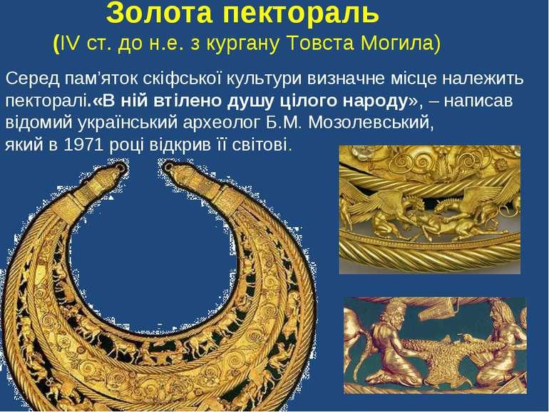 Золота пектораль (IV ст. до н.е. з кургану Товста Могила) Серед пам'яток скiф...