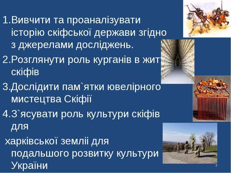 1.Вивчити та проаналізувати історію скіфської держави згідно з джерелами досл...