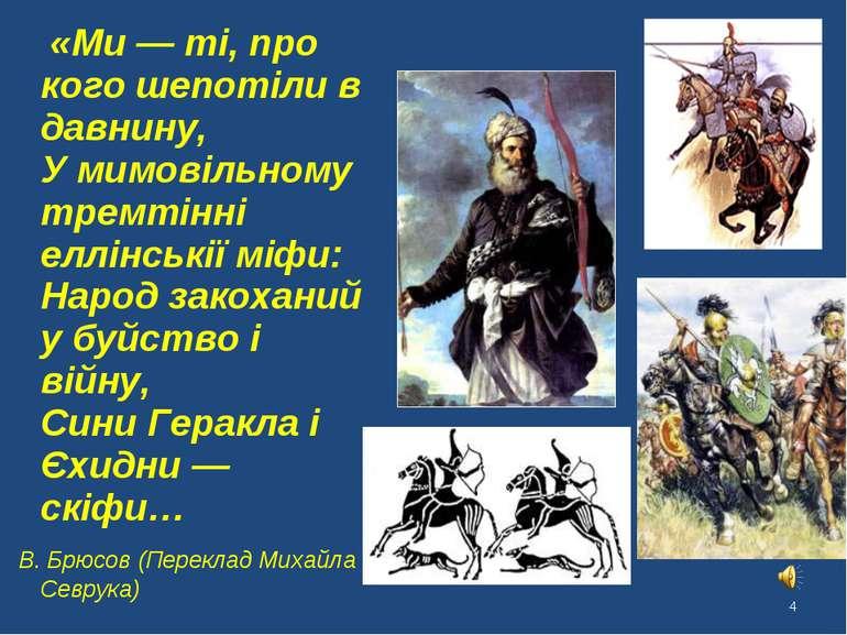 «Ми — ті, про кого шепотіли в давнину, У мимовільному тремтінні еллінськії мі...