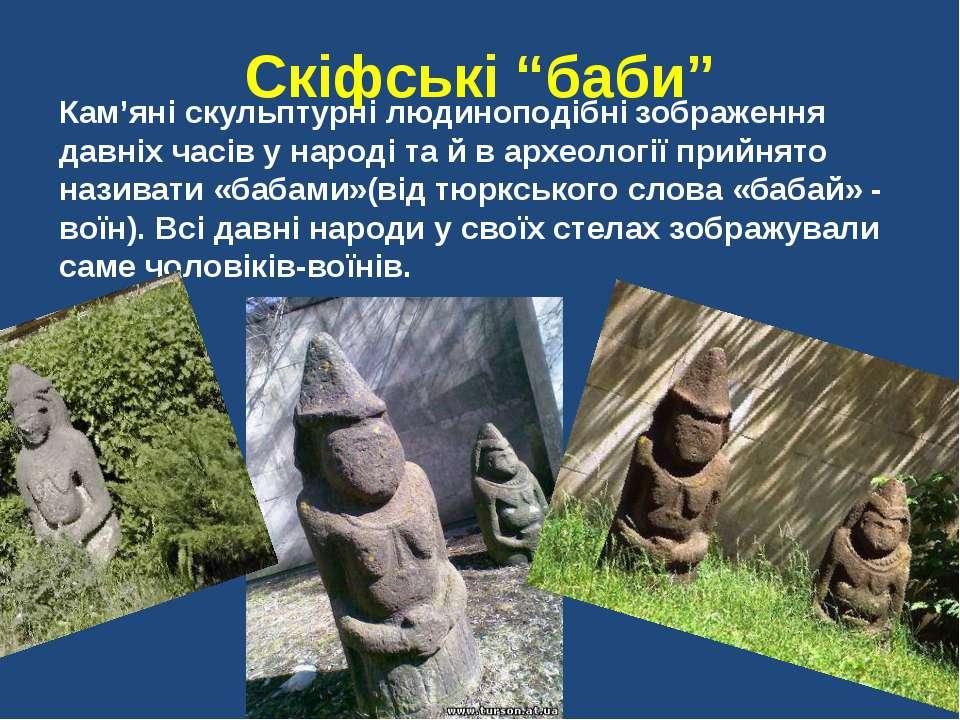 Кам'яні скульптурні людиноподібні зображення давніх часів у народі та й в арх...