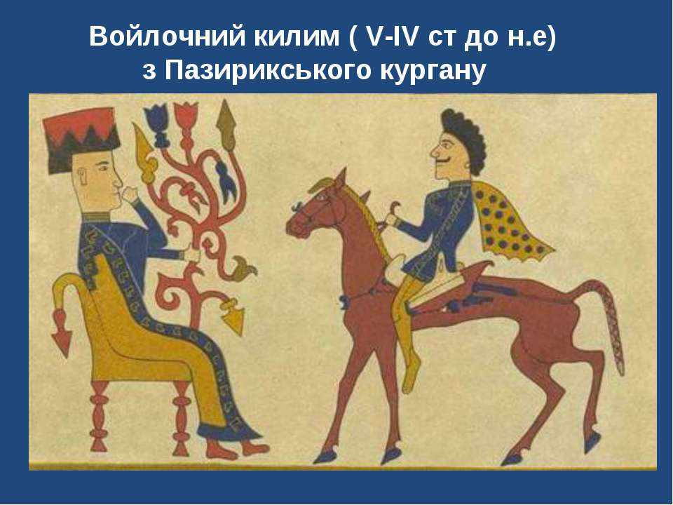Войлочний килим ( V-IV ст до н.е) з Пазирикського кургану