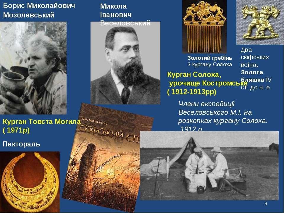Борис Миколайович Мозолевський Члени експедиції Веселовського М.І. на розкопк...