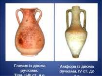 Глечик із двома ручками. Тіра. ІІ-ІІІ ст. н.е. Амфора із двома ручками. IV ст...