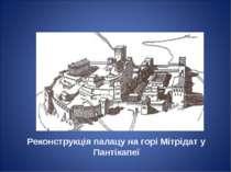 Реконструкція палацу на горі Мітрідат у Пантікапеї