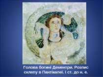 Голова богині Дементри. Розпис склепу в Пантікапеї. І ст. до н. е.