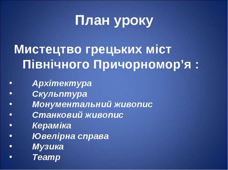 План уроку Мистецтво грецьких міст Північного Причорномор'я : Архітектура Ску...