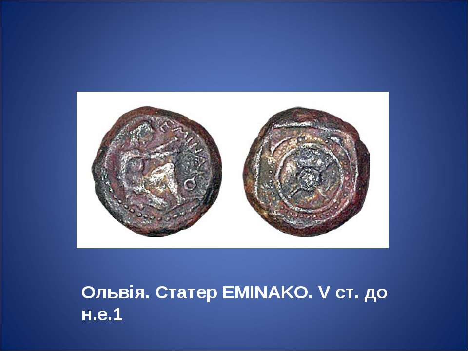 Ольвія. Статер EMINAKO. V ст. до н.е.1