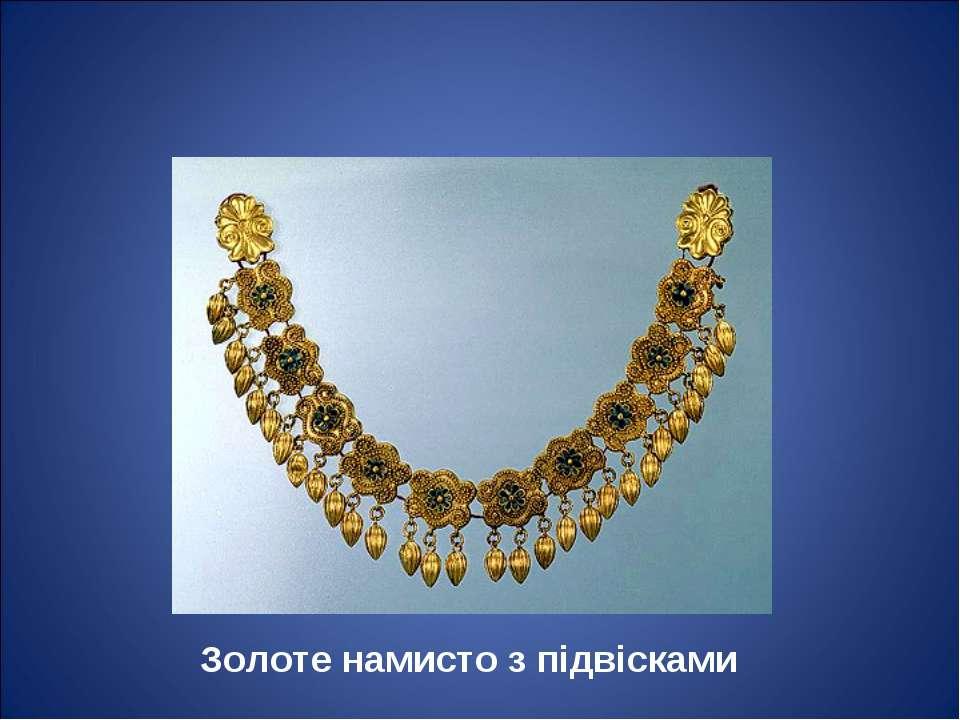 Золоте намисто з підвісками