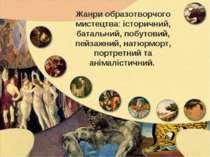 Жанри образотворчого мистецтва: історичний, батальний, побутовий, пейзажний, ...