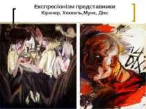 Експресіонізм представники Кірхнер, Хеккель,Мунк, Дікс
