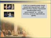 У 1917 р. в українському театрі назрів мистецький бунт, який здійснив Лесь Ку...
