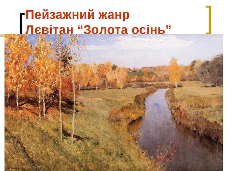 """Пейзажний жанр Лєвітан """"Золота осінь"""""""