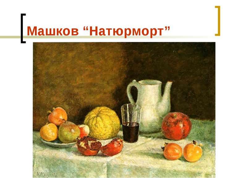 """Машков """"Натюрморт"""""""