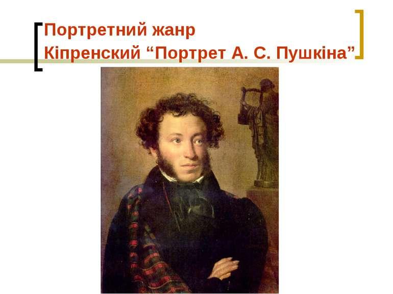 """Портретний жанр Кіпренский """"Портрет А. С. Пушкіна"""""""