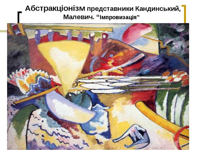 """Абстракціонізм представники Кандинський, Малевич. """"Імпровизація"""""""
