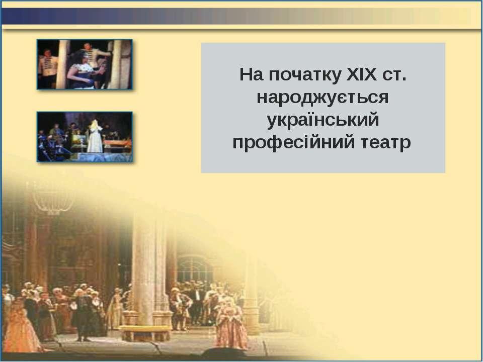 На початку XIX ст. народжується український професійний театр