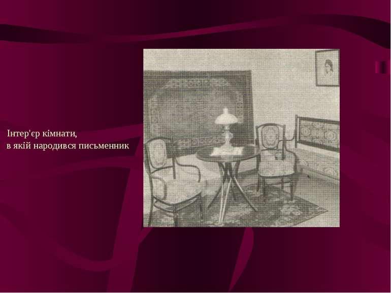 Інтер'єр кімнати, в якій народився письменник