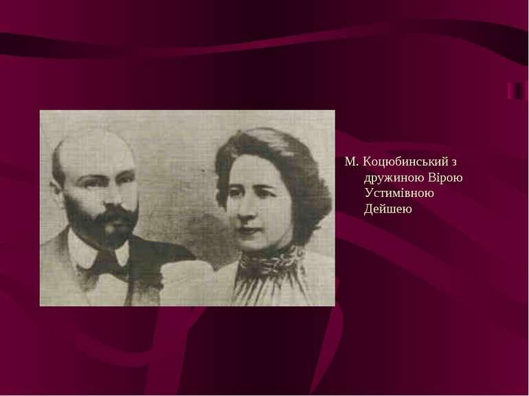М. Коцюбинський з дружиною Вірою Устимівною Дейшею