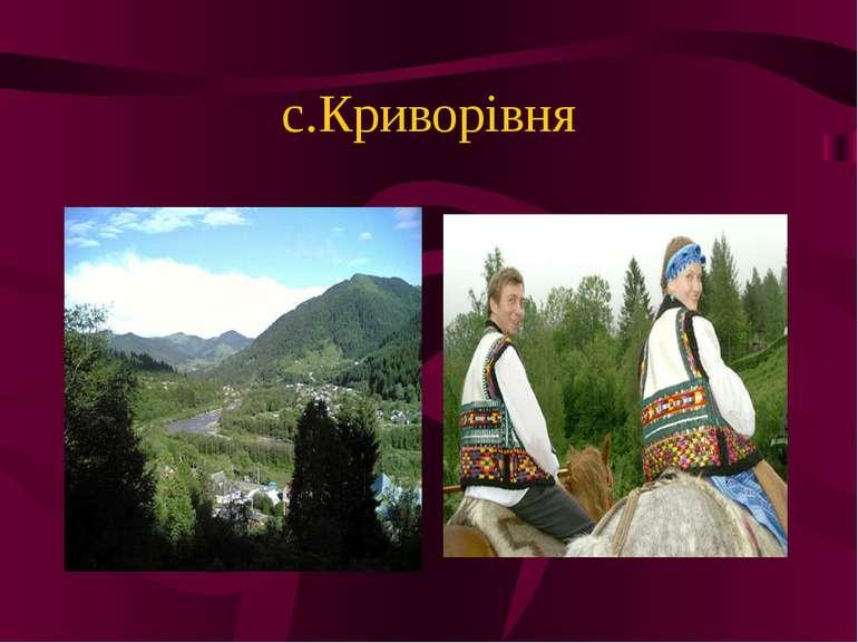 с.Криворівня