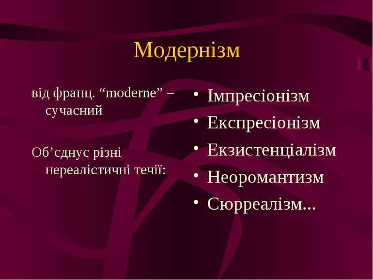 """Модернізм від франц. """"moderne"""" – сучасний Об'єднує різні нереалістичні течії:..."""