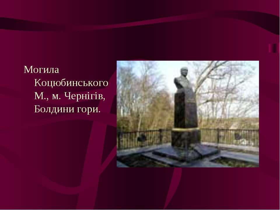 Могила Коцюбинського М., м. Чернігів, Болдини гори.