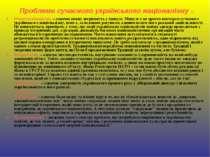 Проблеми сучасного українського націоналізму [1] Ретроспективність – означає ...