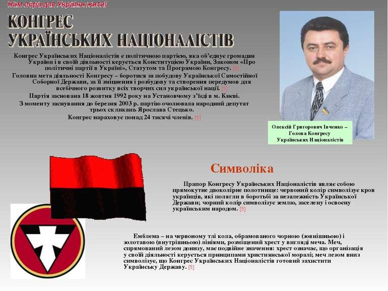 Конгрес Українських Націоналістів є політичною партією, яка об'єднує громадян...