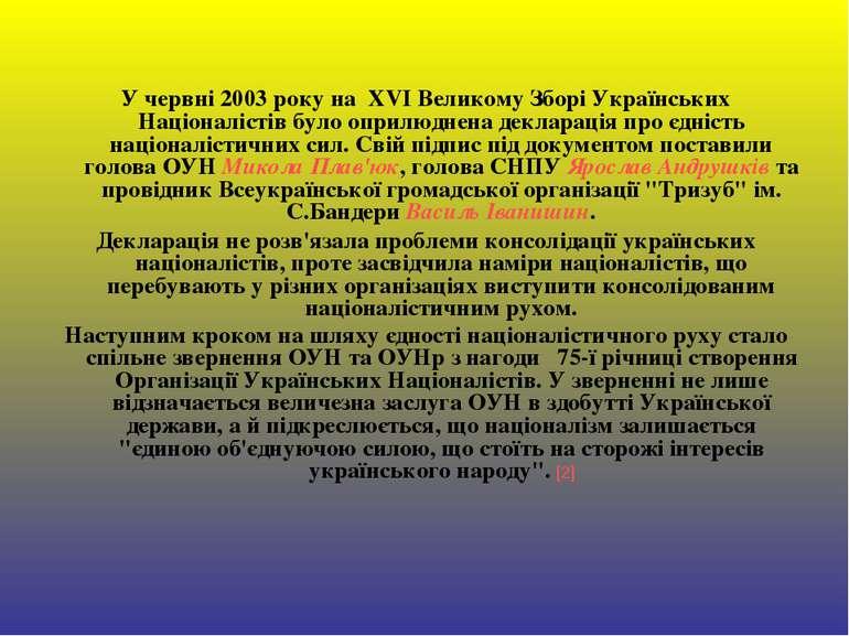 У червні 2003 року на XVI Великому Зборі Українських Націоналістів було оприл...