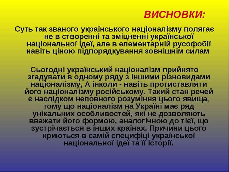 Суть так званого українського націоналізму полягає не в створенні та зміцненн...